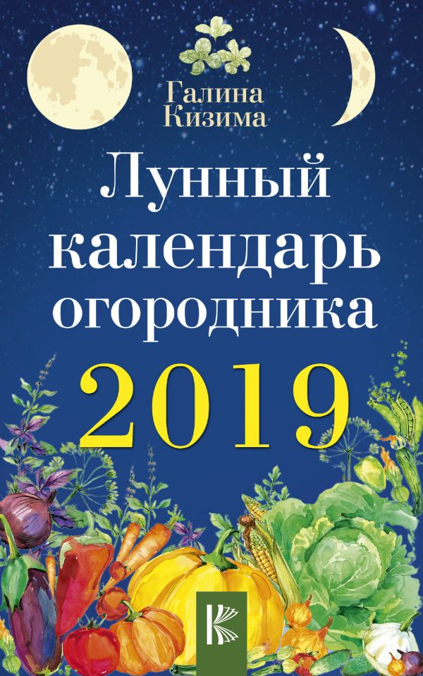 Лунный календарь знакомств 2019 году