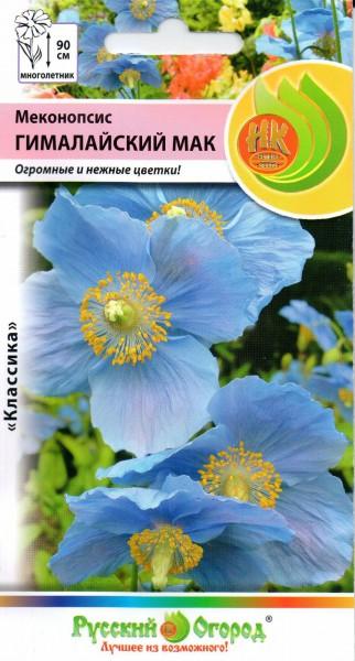 Гималайский мак русский огород